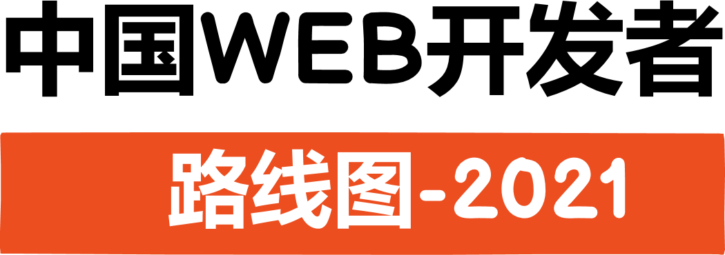 chinese Web Developer Roadmap - 2021