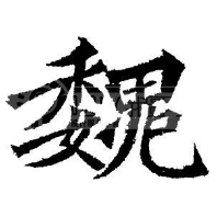 870911 weihaoxuan 1578934431