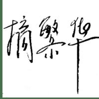 1491050 zhaifanhua 1609803272