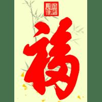 28441 xiarongfu 1578915607